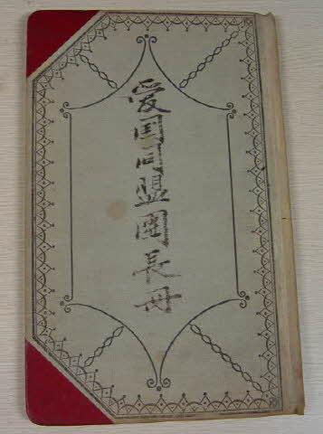 애국동맹단 장책(愛國同盟團 帳冊) (1910~1911)