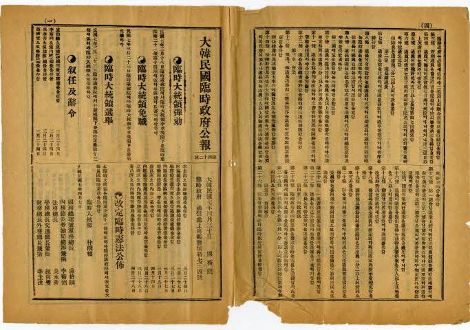 대한민국 임시정부 공보