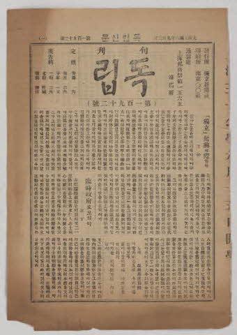 상해판 독립신문