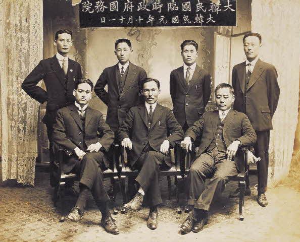 대한민국 임시정부 국무원 일동