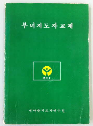 새마을교육교재(부녀지도자과정)