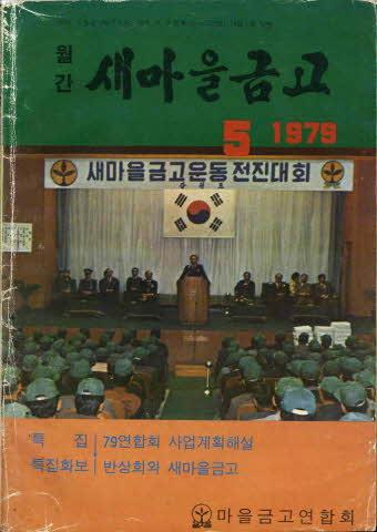 월간 새마을금고 (1979년 5월호)