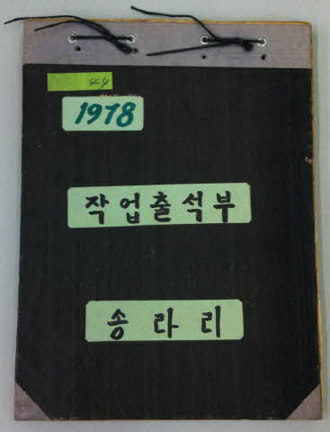 새마을사업 작업출석부(송라리)