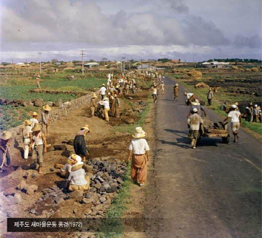 도로정비 새마을운동 전경(제주도)