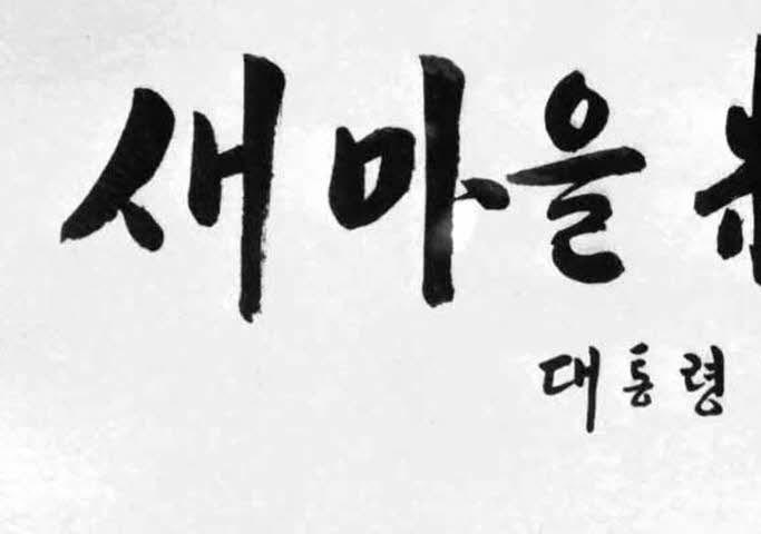 박정희 대통령 휘호 새마을정신
