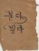 조선어 큰 사전 편찬 원고(1_붇다_?다)(1929~1942)