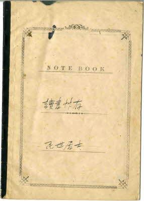 안재홍 독서노트