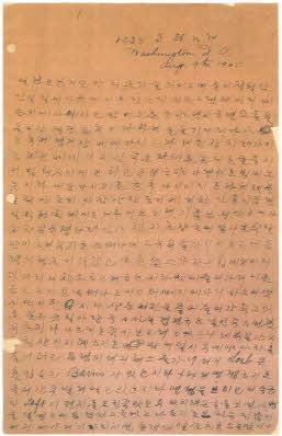 이승만 친필 편지