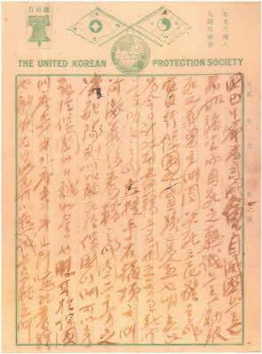 대동보국회 혈서 편지