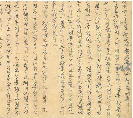 김구 친필 편지