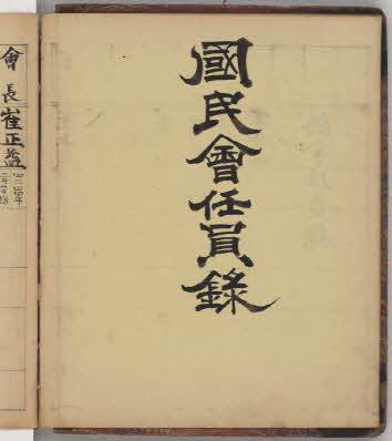 대한인국민회 임원록 (1903~1911)