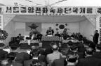 곽의영체신부장관 서울중앙전화국 제8국 개통식 참석