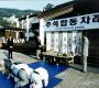 1997무주·전주 동계 유니버시아드 대회 추석 합동차례