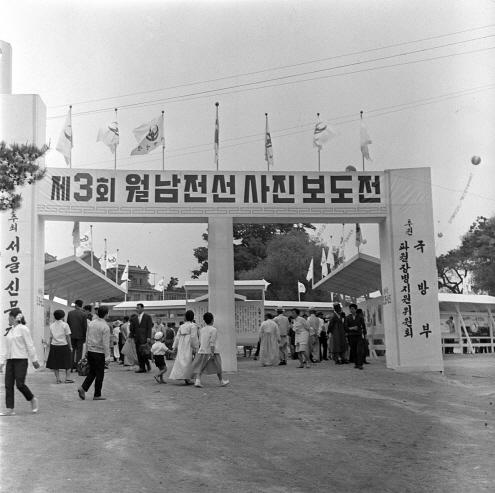신범식 문화공보부장관 제3회 월남전선 사진보도전 참석