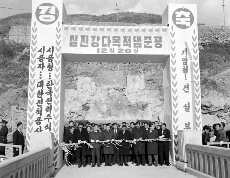 박정희대통령 섬진강다목적댐 준공식 참석