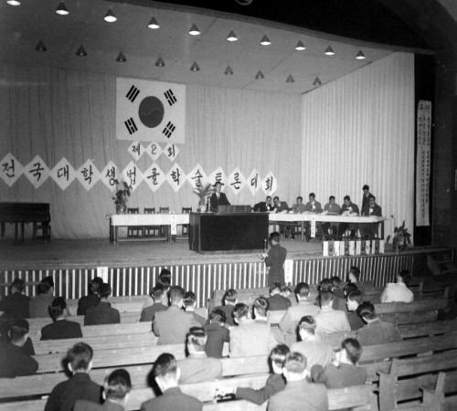 제2회 전국대학생 법률학술토론대회