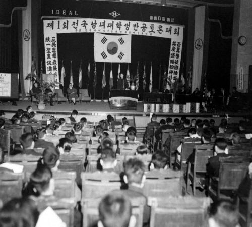 제1회 전국남녀대학생 반공토론대회
