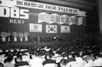 동아방송국 개국 기념공연