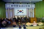 윤주영문화공보부장관 KBS한국방송공사 창립기념행사 참석