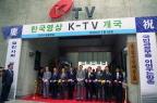 K-TV 개국 기념식