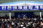 김대중대통령 내외분 인천국제공항 개항 기념식 참석