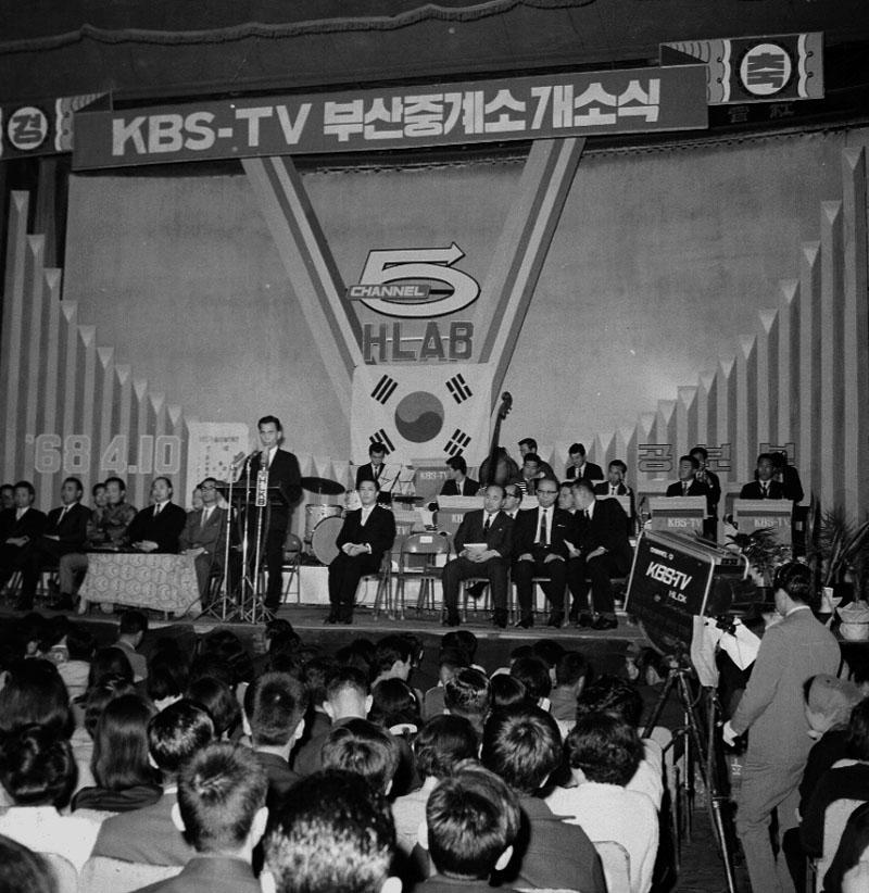 KBS-TV 부산중개소 개소식