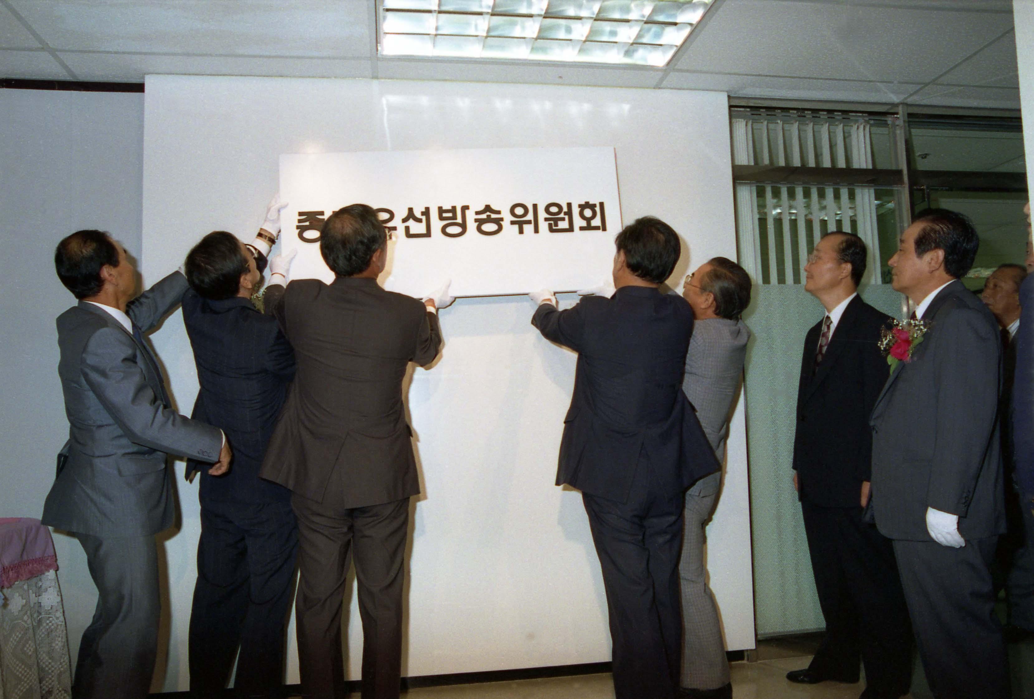 종합유선방송위원회 현판식