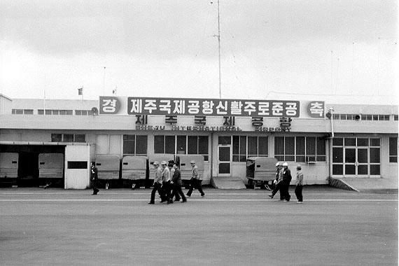전두환대통령 제주국제공항 신활주로 준공식