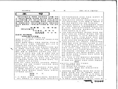 국제노동기구헌장(조약 제1066호) 대표이미지
