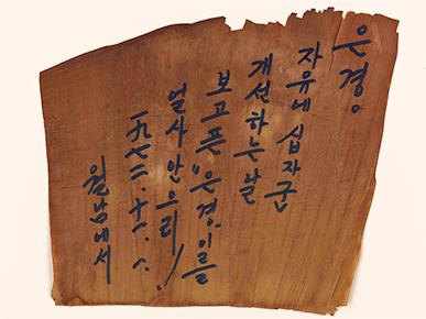 바나나 잎 편지 이미지1