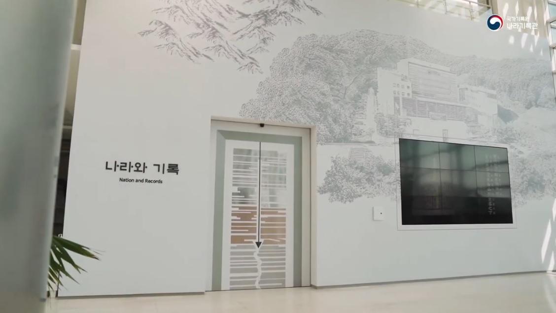 (나라기록관) 「나라와 기록」 전시해설_수어통역