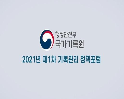 2021년 국가기록원 제1차 기록관리 정책포럼 세션1