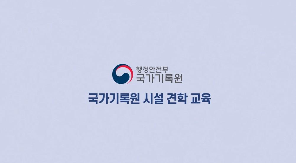 국가기록원 시설 견학 교육