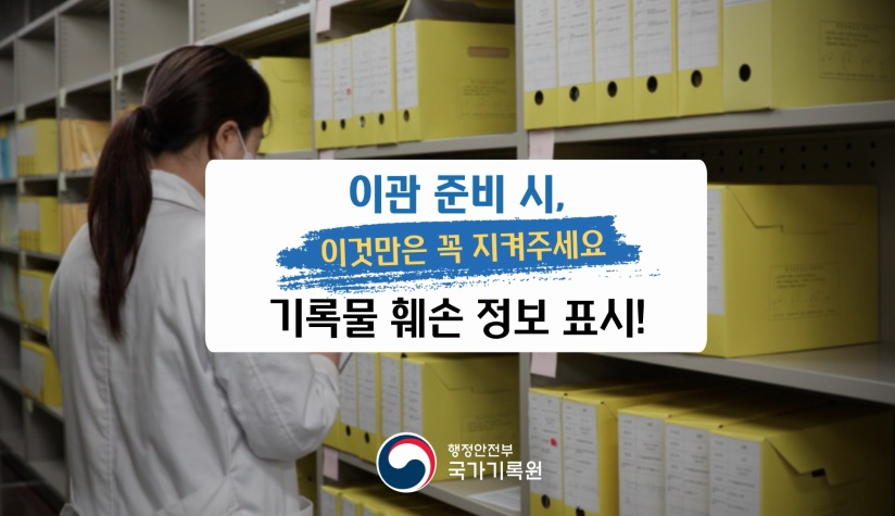 이관 준비 시, 기록물 훼손 정보 표시